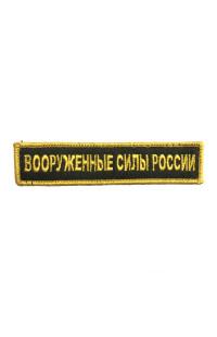 """Шеврон """"Вооруженные силы России"""" черный/золотистый"""