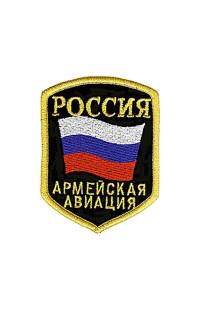 "Шеврон ""ВС РФ. Армейская авиация"""