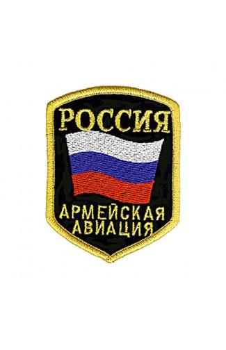Шеврон Армейская авиация ВС РФ