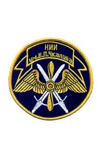 "Шеврон ""НИИ им. В.П. Чкалова"""