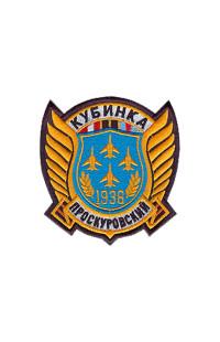 """Шеврон """"Проскуровский полк"""""""