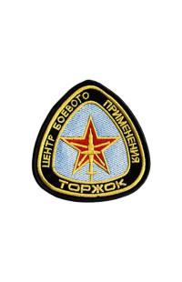 """Шеврон """"Торжок. ЦБП"""""""