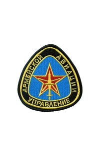 """Шеврон """"Торжок. Управление армейской авиацией"""""""