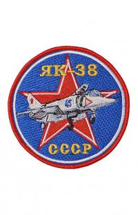 Шеврон Як-38