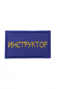 Шеврон Инструктор синий