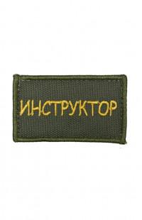 Шеврон Инструктор хаки