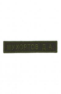 Именная нашивка ВС РФ на полевую форму (12,5*2,5) на заказ