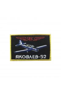 """Шеврон """"ЯК-52"""" (рамка)"""