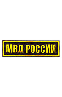 "Шеврон ""МВД России"""