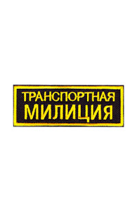 "Шеврон ""Транспортная милиция"""