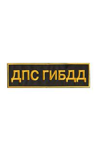 """Шеврон """"ДПСС ГИБДД"""""""