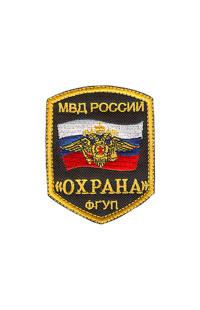 """Шеврон """"ФГУП Охрана"""""""