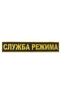 """Шеврон """"Служба режима """""""