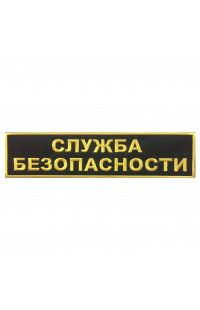 Шеврон Служба безопасности на спину