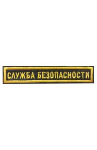 "Шеврон ""Служба безопасности (1)"""