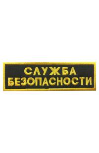 "Шеврон ""Служба безопасности (2)"""