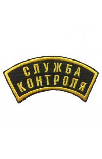 """Шеврон """"Служба контроля"""" (дуга)"""