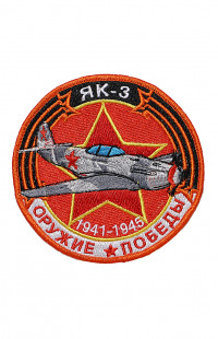 Шеврон ЯК-3