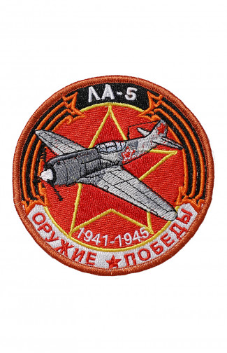 Шеврон ЛА-5