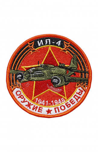 Шеврон ИЛ-4