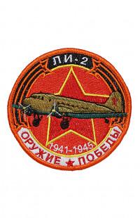 Шеврон ЛИ-2