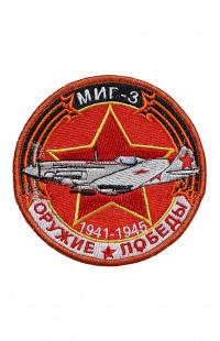 Шеврон МИГ-3
