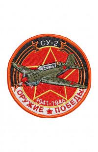 Шеврон СУ-2