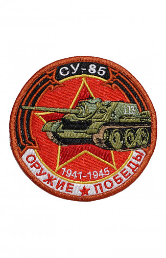 Шеврон СУ-85