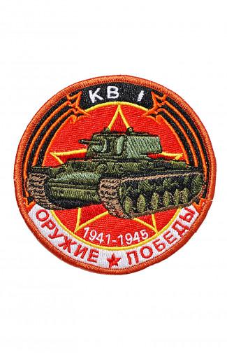 Шеврон КВ-1
