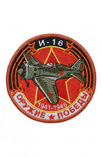 Шеврон И-16