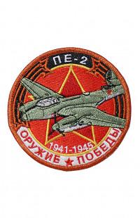 Шеврон ПЕ-2