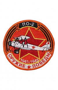 Шеврон ПО-2