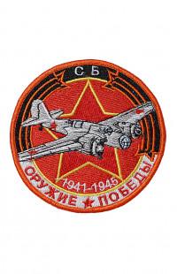 Шеврон Самолет СБ
