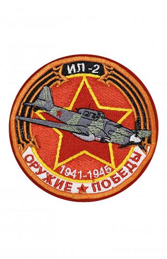 Шеврон ИЛ-2