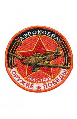 Шеврон Аэрокобра