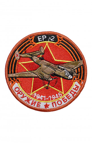 Шеврон ЕР-2