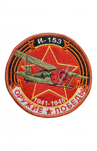 Шеврон И-153