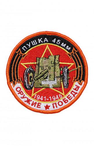 Шеврон Пушка 45