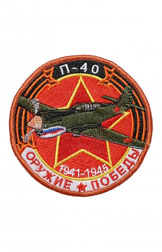 Шеврон П-40