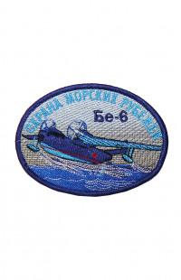 Шеврон БЕ-6 Охрана морских рубежей