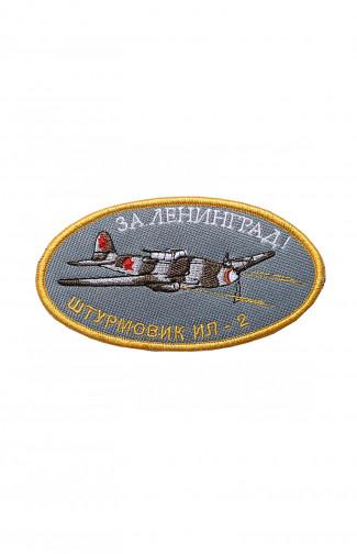 Шеврон ИЛ-2 За Ленинград