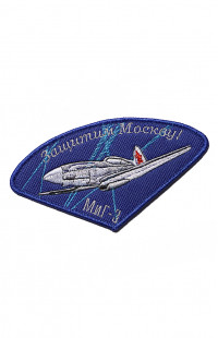 Шеврон МиГ-3 Защитим Москву
