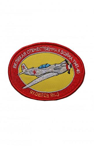 Шеврон ЯК-3 Великая Отечественная Война