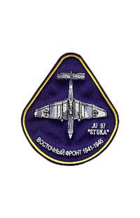 Шеврон JU 87 STUKA Восточный фронт