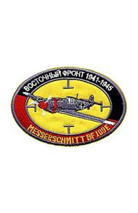 Шеврон Messerschmitt BF 109 E Восточный фронт