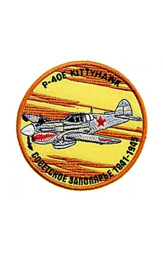 Шеврон P-40E KITTYHAWK Советское заполярье