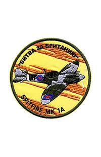 Шеврон Spitfire MK 1A Битва за Британию