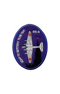 Шеврон ПЕ-8 Удар по Берлину