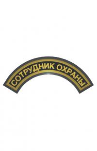 """Шеврон """"Сотрудник охраны"""" (дуга)"""
