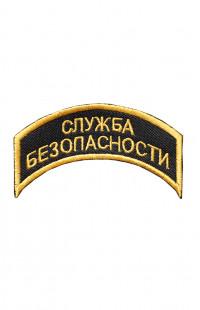 Шеврон Служба безопасности (дуга, 2 строки)